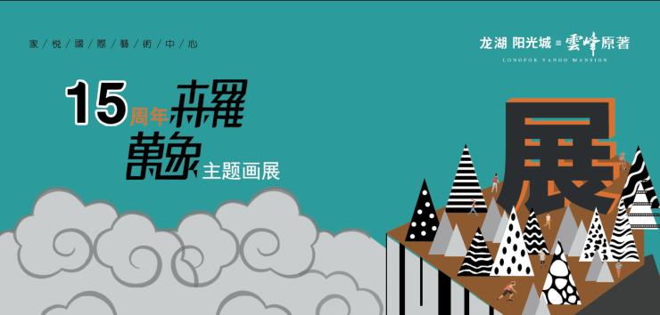 龙湖 阳光城·云峰原着山川画展---森罗万象
