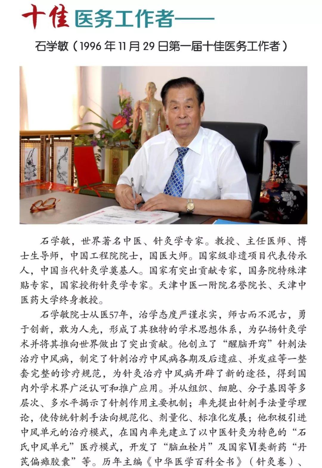 【不忘初心 牢记使命】先进典型教育:天津市第一届十佳医务工作者-石