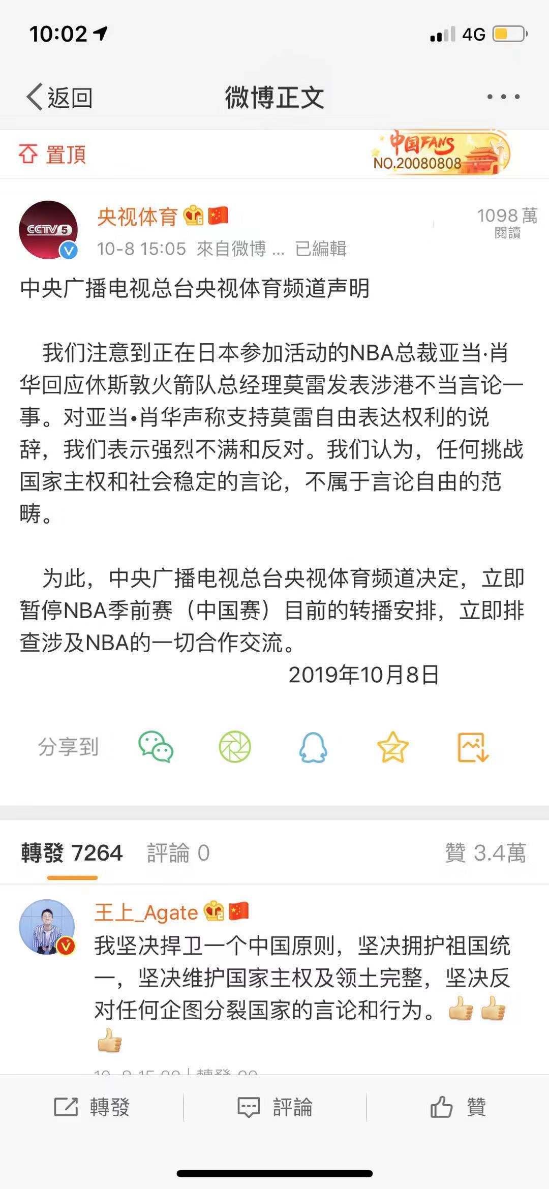 央视腾讯停播 NBA中国的生意有多大?