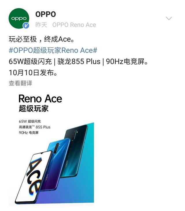 王牌实力内有乾坤,OPPO Reno Ace即将发布