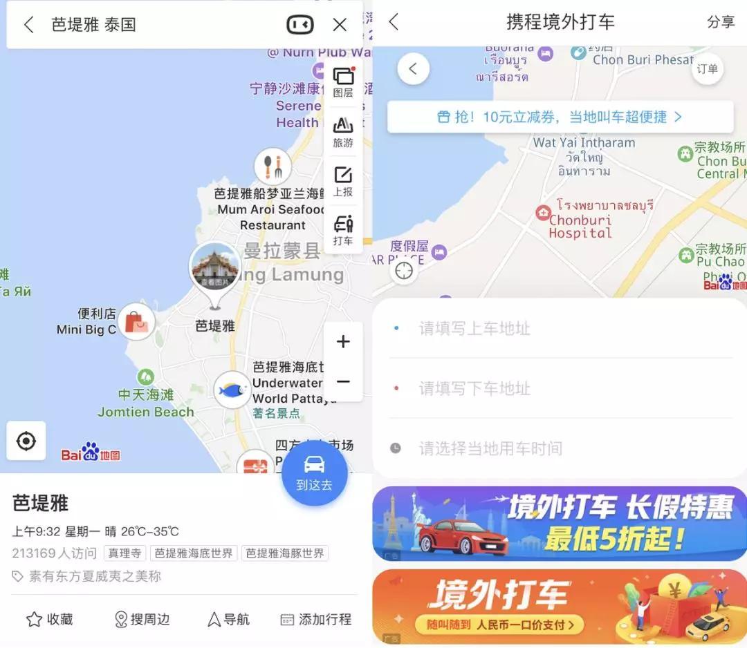 国外行扔掉谷歌,百度地图就够了