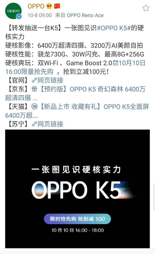 千元机市场没好货?OPPO K5了解下,抢先购还能享受立减100元优惠_WiFi