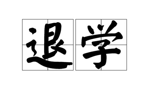 原创严格:因这2个原因,中国人民大学拟给予16名学生退学处理!