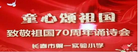 长春市第一实验小学 致敬祖国70周年《童心颂祖国》诵诗会