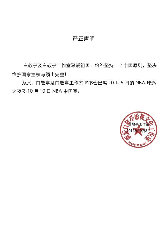 全面升级? 李易峰白敬亭等明星表态不出席NBA中国赛