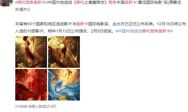 """《哪吒之魔童降世》被送选奥斯卡,竞争""""最佳国际影片"""""""
