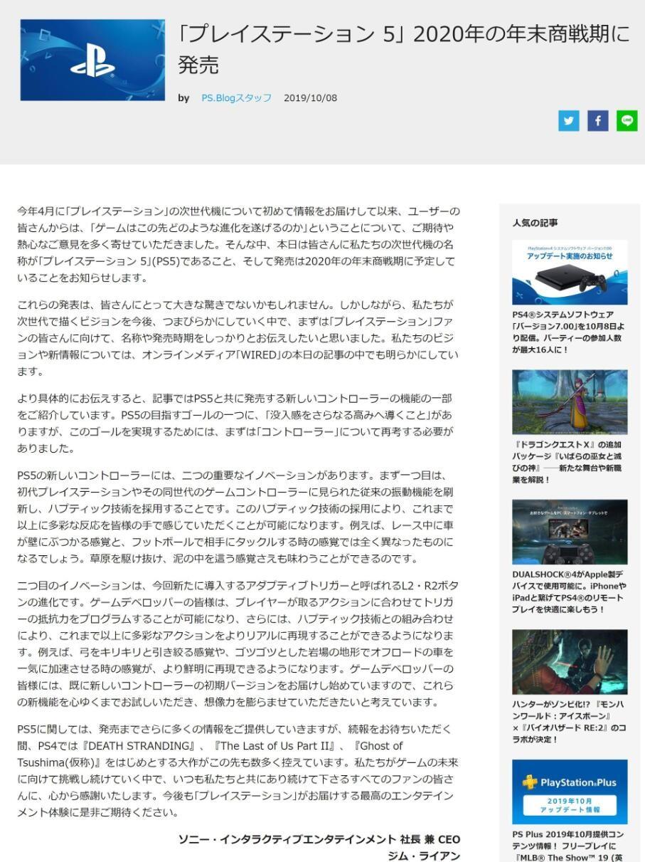正式定名PS5!2020年末上市新手柄功能带来突破天际的真实体验