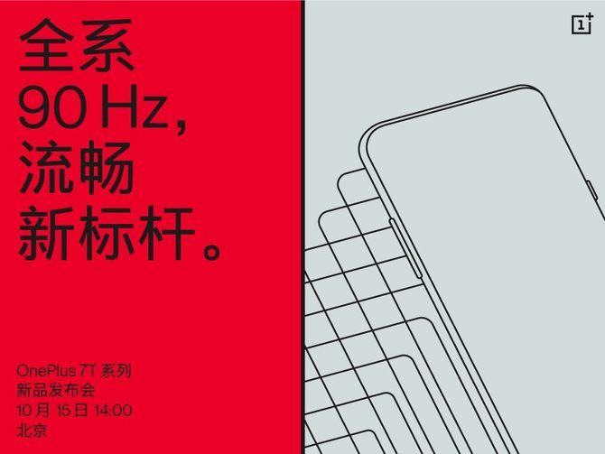 全系标配90Hz屏 一加7T系列新品即将发布