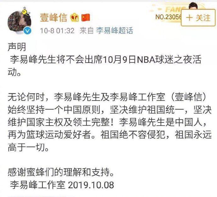 NBA退出中国或成必然!萧华的言论,说明中国市场对其影响不大!