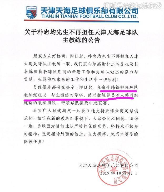 原创             官宣!天津天海主教练朴忠均下课,李玮峰担任中方教练组组长