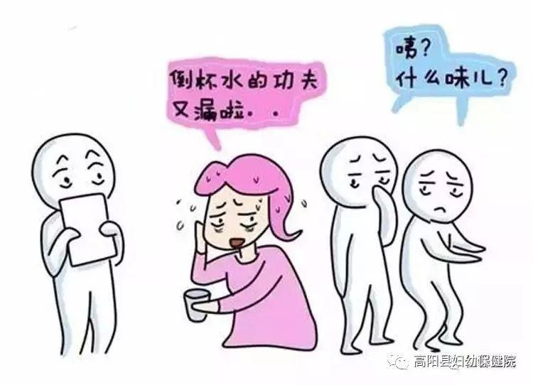[【高阳妇幼•盆底康复】女性健康生活的新选择] 高阳妇幼