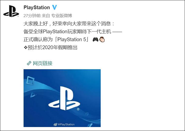 索尼正式公布PS5游戏机:2020年末发售_主机