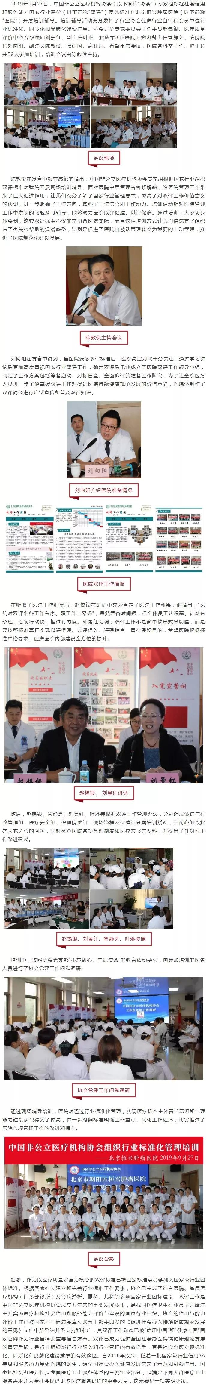 [中国非公立医疗机构协会专家组在北京桓兴肿瘤医院开展行业标准化管理