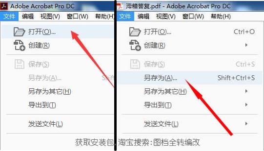 教程,转换需要转换的pdf,并另存为将pdf方法打开为word软件的文件是天正2014文件注册图片