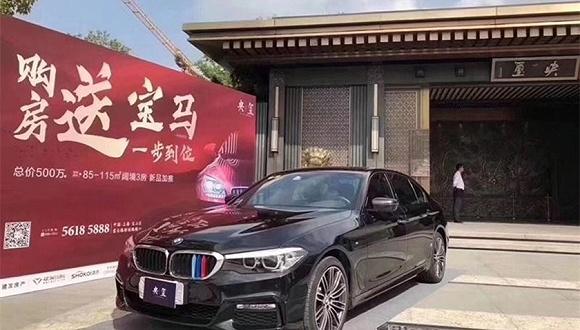 """上海央玺项目卖不动 昔日地王搞""""买房送宝马"""""""