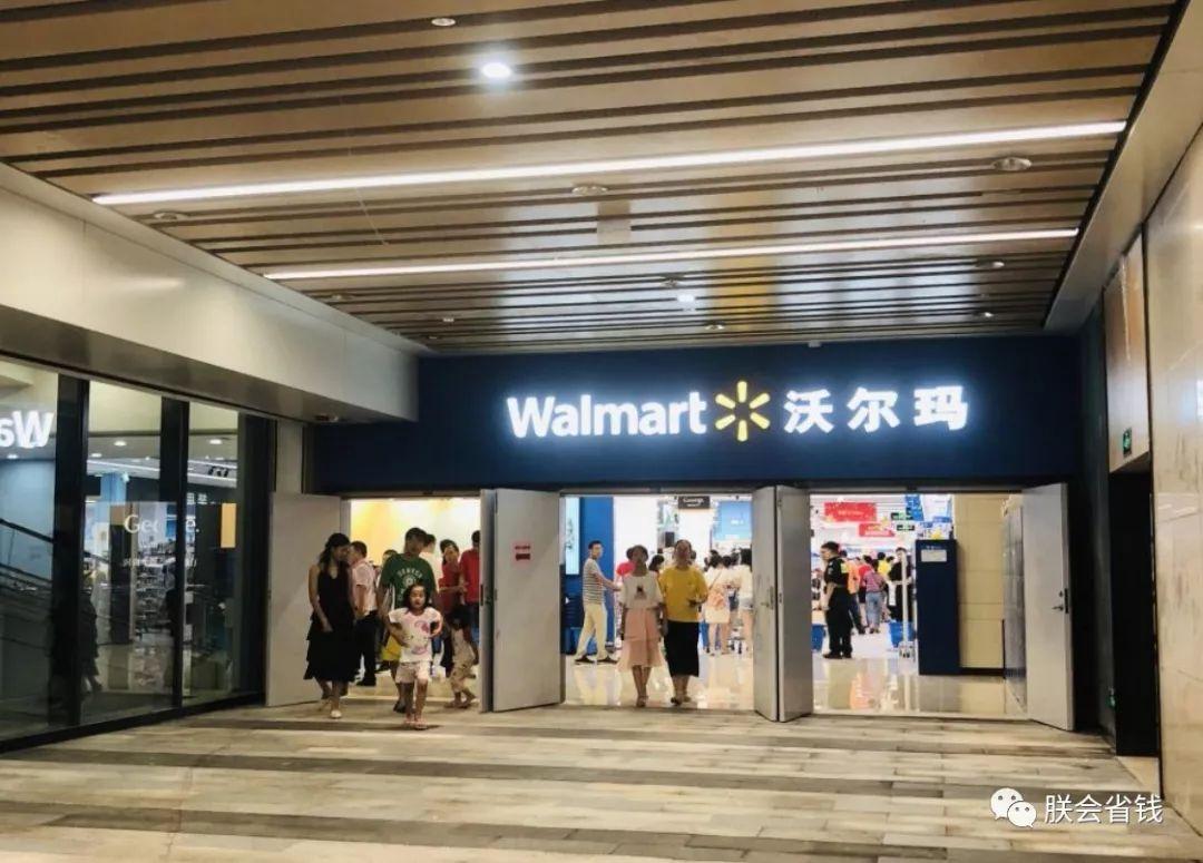 沃尔玛(深圳)百货有限公司沙井新沙路分店-启信宝