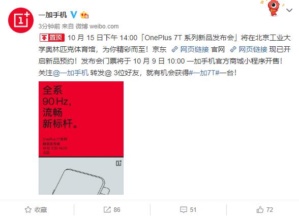 全系标配90Hz屏幕 一加7T系列将于10月15日正式发布
