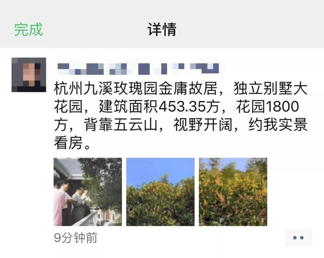 毛坯房6800万元:金庸在杭州九溪的独栋别墅正式挂牌出售