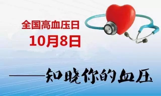 高血压小知识 全国高血压日|关于高血压的小知识,看这一篇就够了