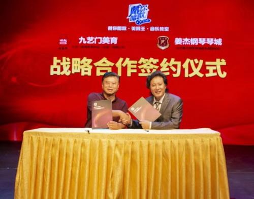 九艺门美育教育与姜杰钢琴城战略合作启动仪式在京举行