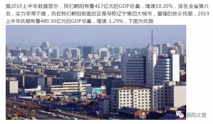 辽宁朝阳市gdp_辽宁朝阳市图片