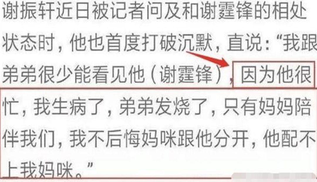 谢振轩爆料谢霆锋,不后悔张柏芝与其离婚,原因值得爸爸们深思!