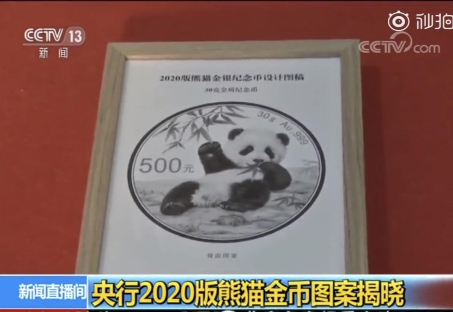 央行2020版熊猫金币萌翻网友!