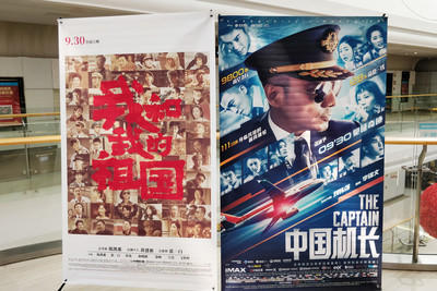 国庆档电影票房破纪录,50.5亿元增长1.6倍 居全国第4