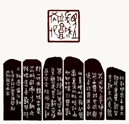 翰墨流香_金石传神--2019年度中国当代最具收藏价值的金石书画名家徐雄关艺术赏评