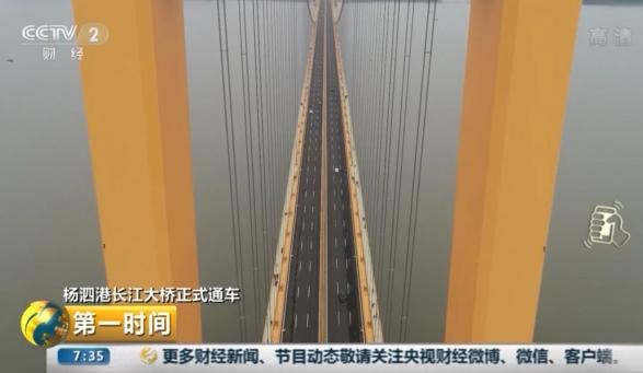 杨泗港长江大桥正式通车!桥长4.13公里,成为世界跨度最大双层公路悬索桥