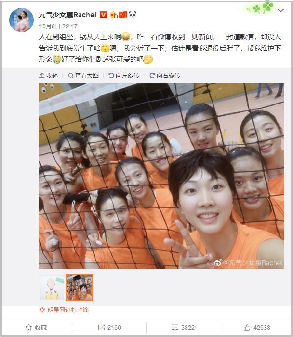 女排合照惠若琪被打马赛克,天津体育致歉
