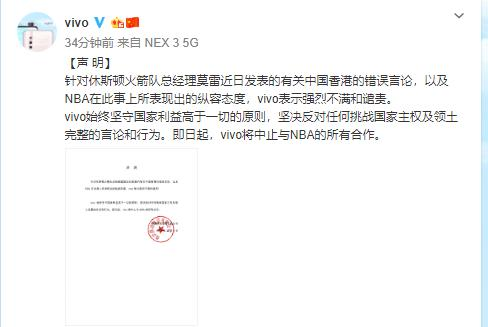 球迷纷纷表示立场坚定,vivo公开也表态中止与NBA的一切合作