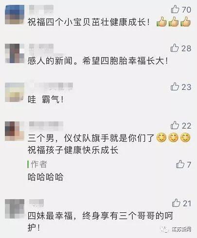 """""""国庆四胞胎""""名字公布了,网友:好听又有深意"""