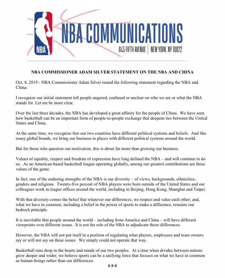 肖华再次声明:NBA不会道歉!姚明非常生气!再见了,NBA