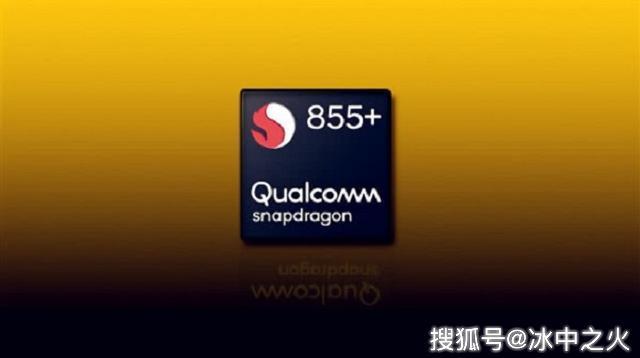 手机芯片性能排名:骁龙855第五,苹果A13第一,麒麟990排第几?