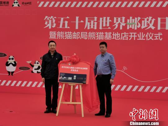 第五十届世界邮政日:熊猫邮局新店开业 熊猫邮册限量发行_成都