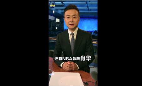 央视主播指肖华的话是笑话:言论自由非胡说的自由