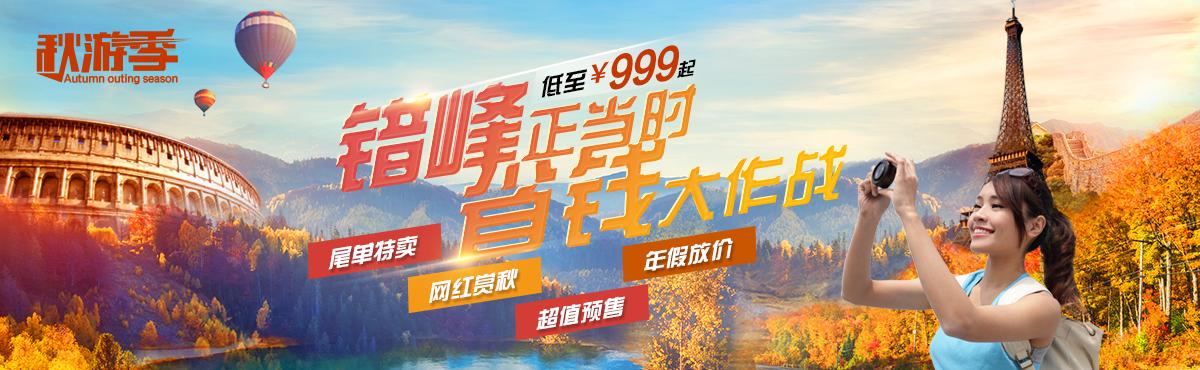 「越南旅游景点」同程旅游开启大促活动 加码国庆节后错峰游市场