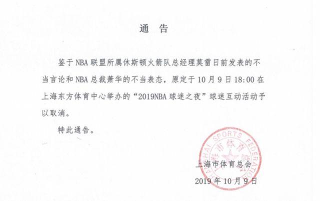 NBA中国赛上海站球迷之夜活动正式取消_上海市