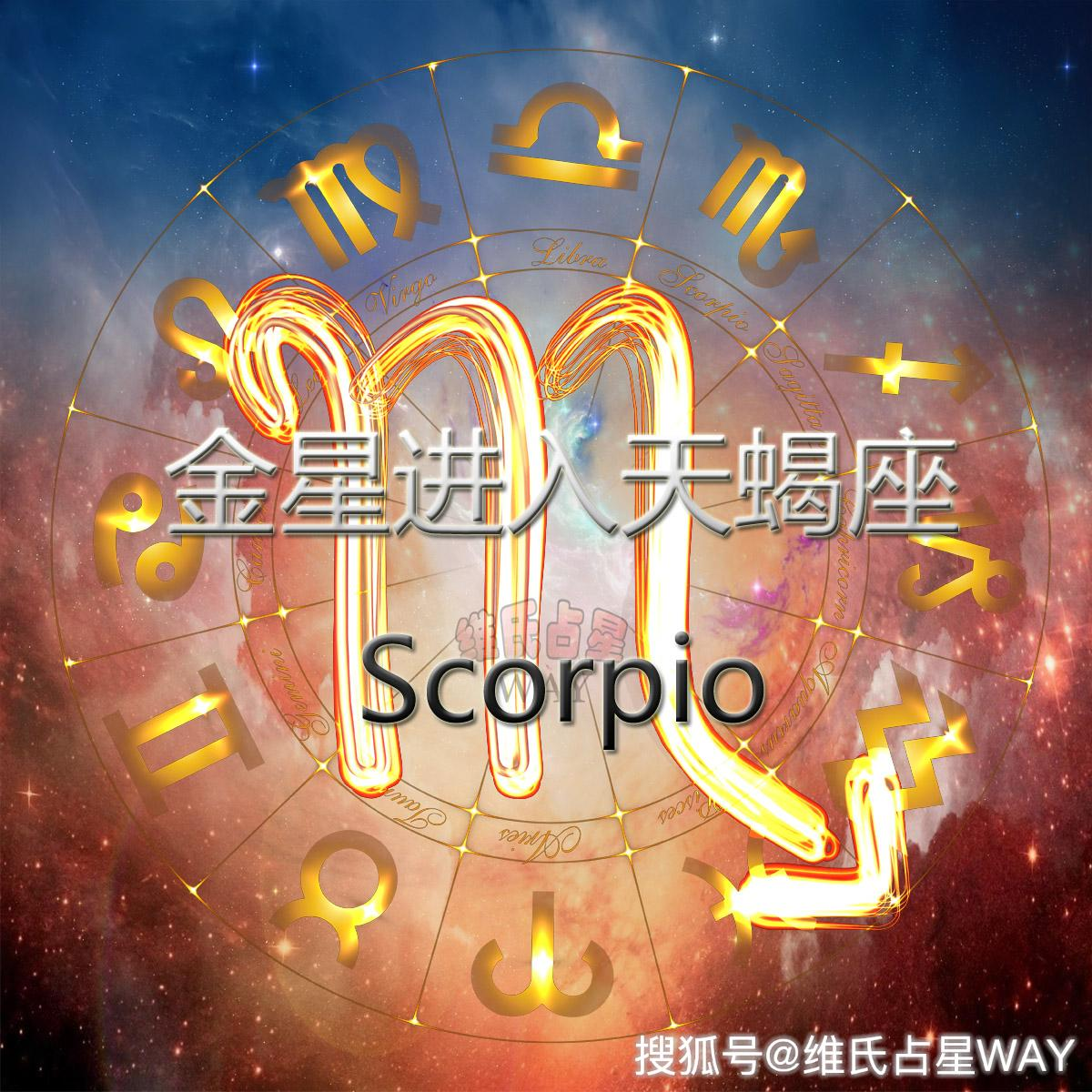 原创             每日星播报:金星进入天蝎座,蝎子们注意了