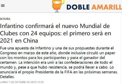 粤媒:世俱杯在中国举办说法生疑 2022年或取消一届