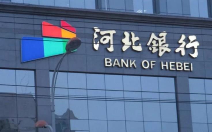 河北银行股权二次拍卖依旧无人理会  股权质押方担心权益受损