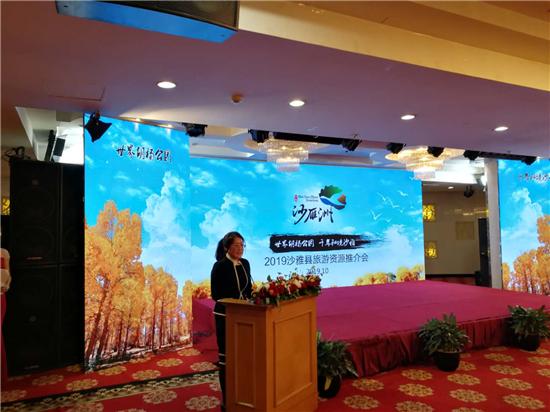 新疆:沙雅县召开旅游资源推介新闻发布会