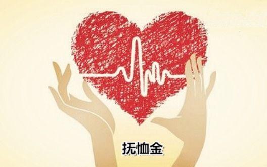 如东县企业职工基本养老保险遗属