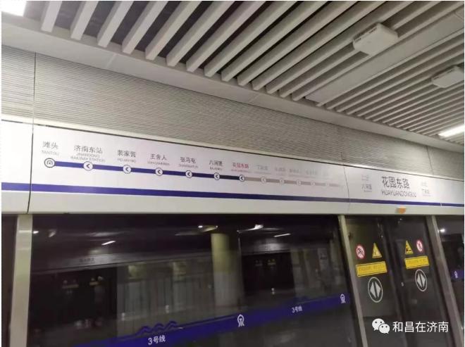 和昌集团:地铁新潮范儿生活,你值得拥有!