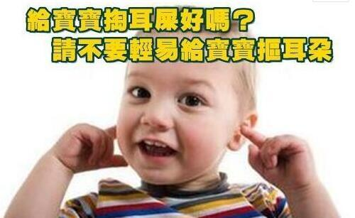 小宝宝耳屎有意想不到的作用,家长不要随便给婴儿掏耳朵噢!