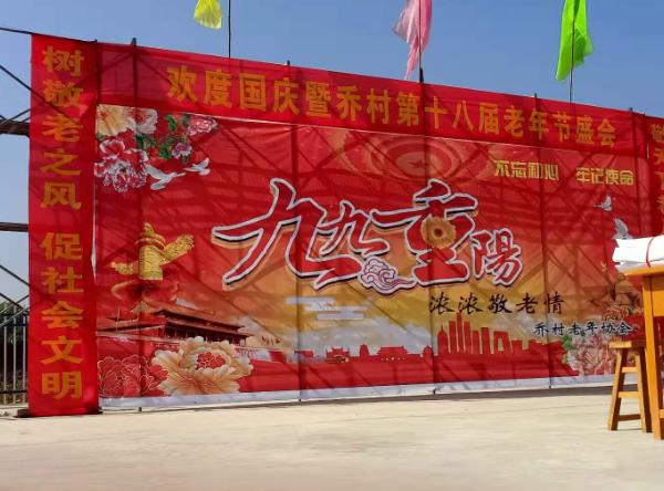 山西忻府区解原乡乔村举行重阳节庆祝活动
