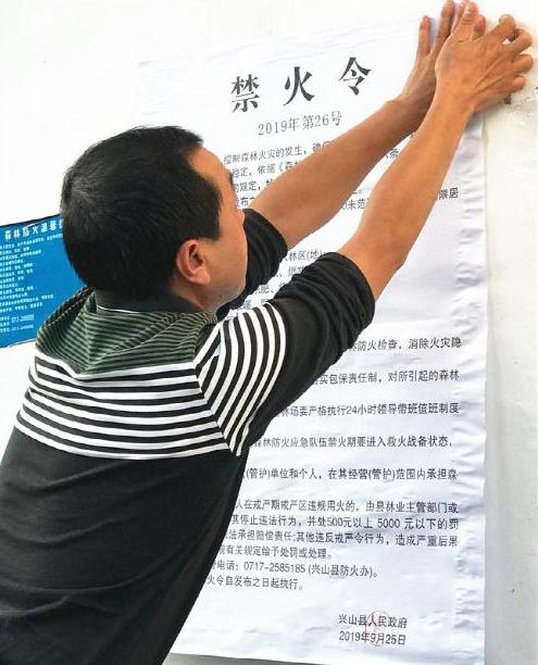 湖北兴山县高桥乡多方式广泛开展森林防火宣传