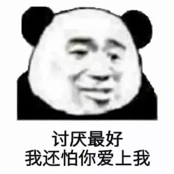286站 宠物 正文  摘要:最搞笑最有梗最沙雕的熊猫头表情包图片
