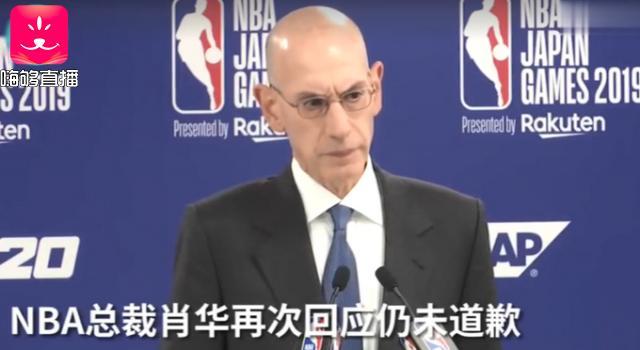 NBA总裁肖华再发声明仍未道歉:支持莫雷,已联系姚明他很生气